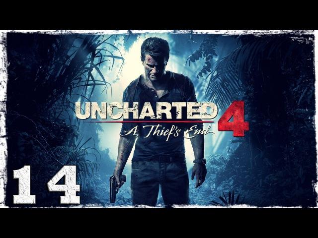 [PS4] Uncharted 4. 14: На волоске от смерти.