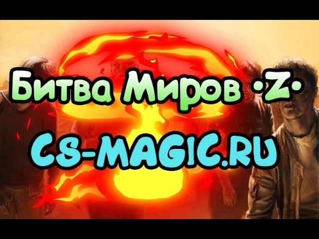 Counter-Strike 1.6 Мой Зомби Сервер [CS -MAGIC.RU] Битва Миров Z 6 Серия