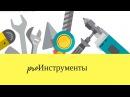 ProИнструменты 3 серия - Испытание Аппарат для сварки пластиковых труб Inforce