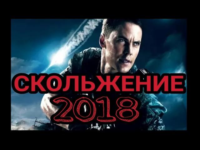 ФИЛЬМ Скольжение 2018 ФАНТАСТИКА ТРИЛЛЕР