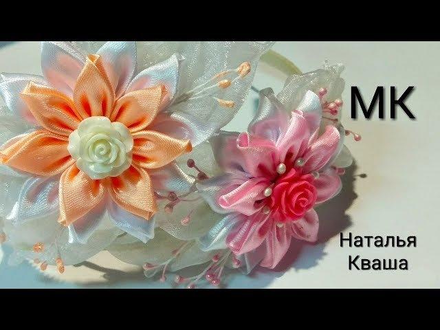 Нежный ободок канзаши МК/DIY-PAP Ribbon flower