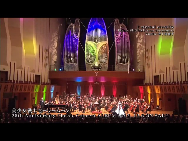 MARIKO TERASHITA SUGURU - ETERNAL ETERNITY | SAILOR MOON'S 25TH ANNIVERSARY CONCERT