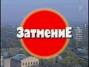 Криминальная Россия - Затмение