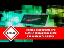 Ошибка 0xc000007b при запуске приложений, игр: как исправить ошибку