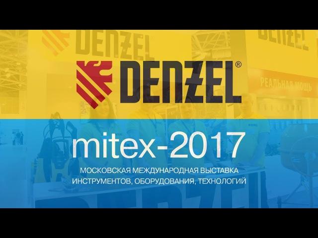 Denzel на выставке Mitex-2017