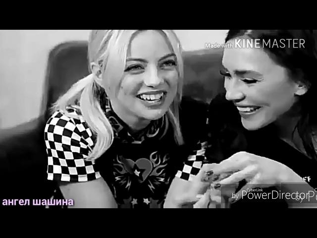 Катя Кищук и Ольга СерябкинаМежду нами любовь