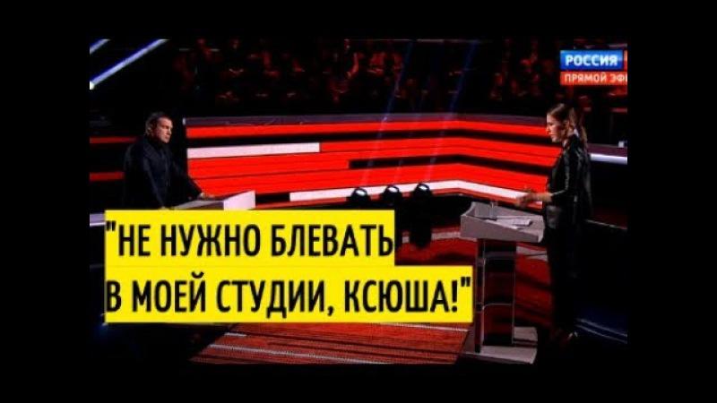 Собчак у Соловьева - Не интервью, а настоящий ПОЕДИНОК!
