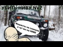 Покушение на Ленина. Убить Ниву Новозыбков