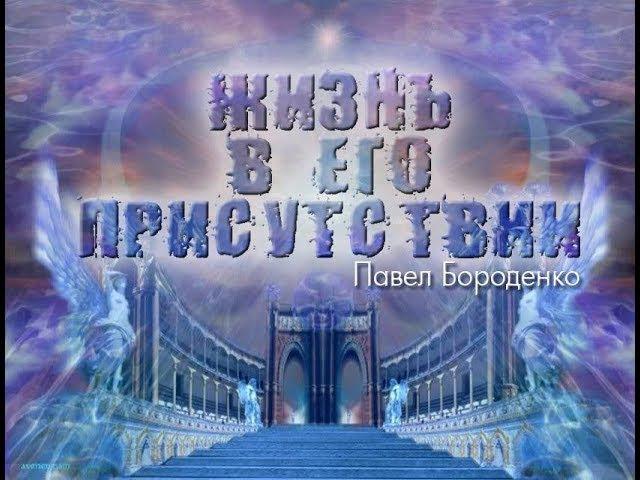 Жизнь в Его присутствии Павел Бороденко