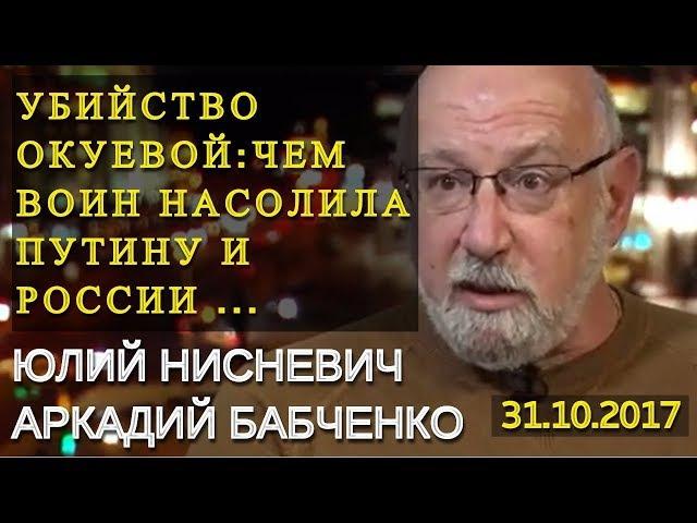 Юлий Нисневич, Аркадий Бабченко Лицом к событию Радио Свобода 31.10.2017