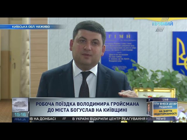 Володимир Гройсман про підвищення зарплат у легкій прмисловості