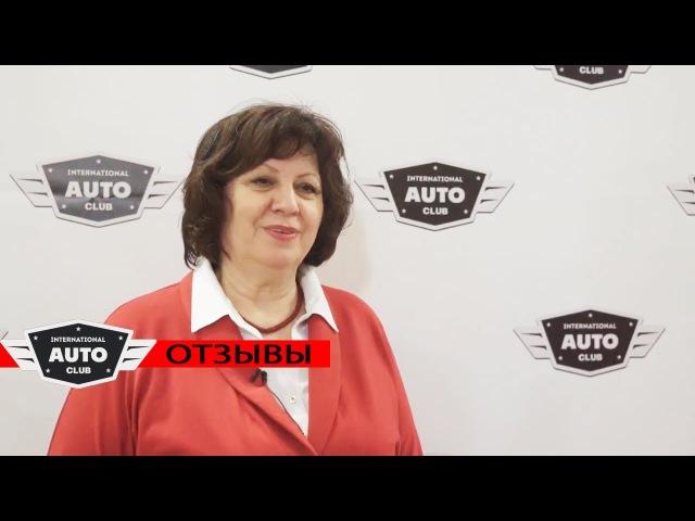 Уникальный кэшбек-сервис International Auto Club / Отзыв с презентации новых инструментов A...