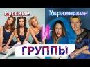 Русские и украинские группы Часть 1