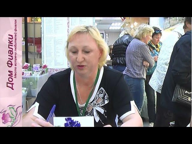 ДФ.Светлана Репкина.Новинки селекции-2017(фиалки РС-)