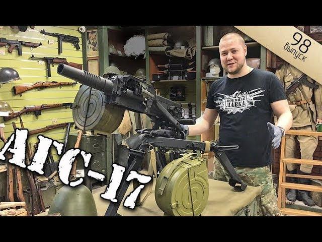 АГС 17 Пламя Обзор интересного макета гранатомёта и неполная разборка