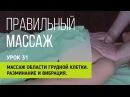 Правильный массаж Урок 31 Массаж грудной клетки Разминание и вибрация
