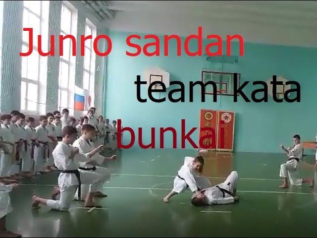 Junro sandan