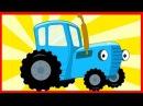 Синий трактор едет и везёт сюрпризы. Смотреть все серии. Мультик про машинки
