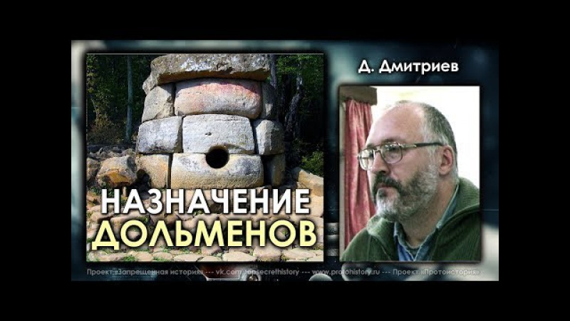 Николай Субботин. Дмитрий Дмитриев. Назначение дольменов