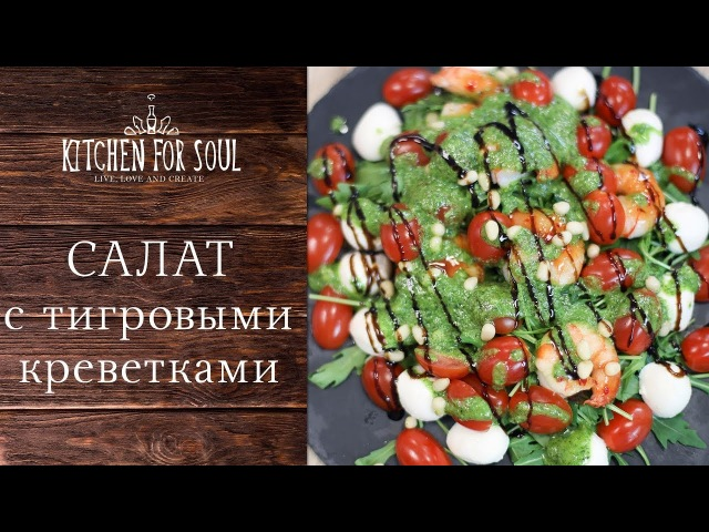 САЛАТ С ТИГРОВЫМИ КРЕВЕТКАМИ / Кухня для души / Kitchen for Soul