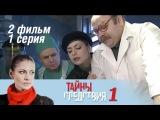 Тайны следствия 1 сезон 5 серия - Гроб на две персоны (2000)