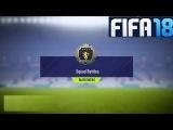 FIFA 18 SQUAD BATTLES ЗОЛОТЫЕ НАБОРЫ С ЗОЛОТЫМИ ИГРОКАМИ