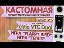 Кастомная прошивка на Joyetech eVic VTC Dual SUR MYEVIC ПОДХОДИТ НА РАЗНЫЕ БОКС МОДЫ