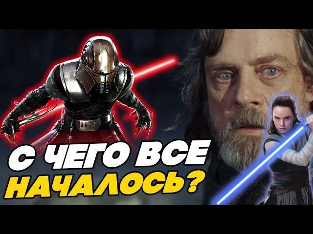 С чего началась вечная война Ситхов и Джедаев Всё о Звездных Войнах