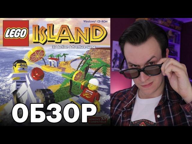 Самая первая LEGO игра в мире LEGO Island 1997г Обзор всех LEGO игр Часть 1 смотреть онлайн без регистрации