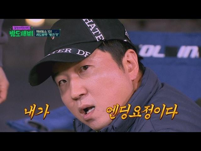아이돌 마스터 형돈등판★ 이 구역 '엔딩 요정' 나야 나! 밤도깨비 17회