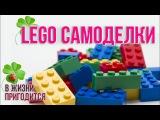 🍀 Лего самоделки - идеи | Что можно сделать из лего своими руками | Простые поделки для дома.