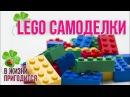 🍀 Лего самоделки - идеи Что можно сделать из лего своими руками Простые поделки для дома.