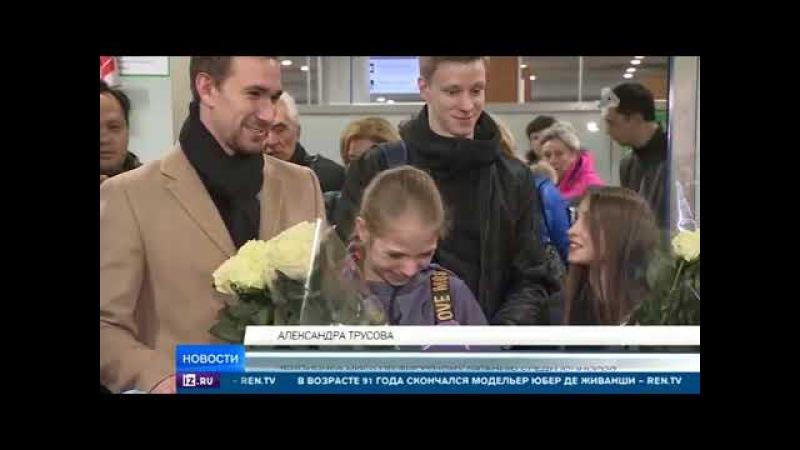 Фигуристка Александра Трусова прилетела в Москву