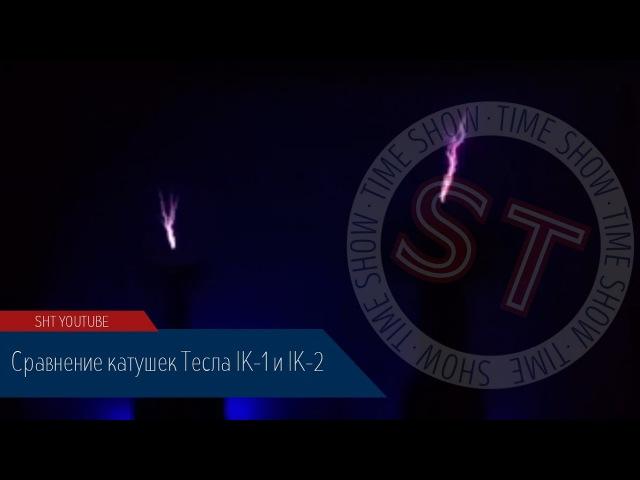 Сравнение катушек Тесла IK-1 и IK-2