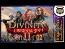 Divinity Original Sin 2 кооп crazy 2 УДАЧНЫЙ ПОБЕГ