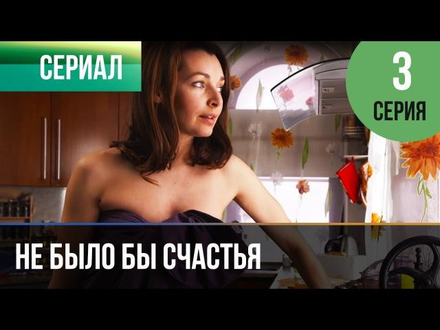 ▶️ Не было бы счастья - 1 сезон 3 серия - Мелодрама | Русские мелодрамы
