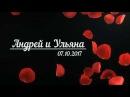 Андрей и Ульяна 07 10 2017 г Свадебное видео