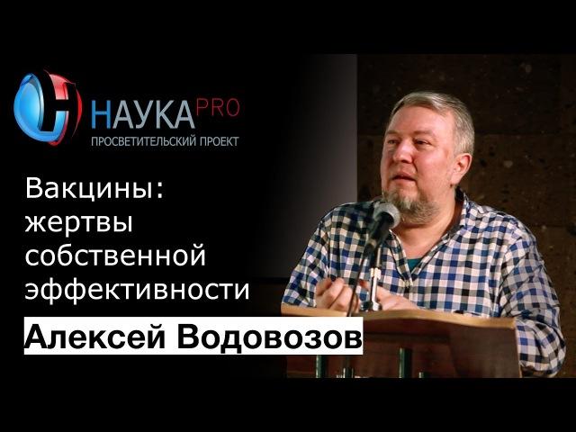 Алексей Водовозов - Вакцины: жертвы собственной эффективности fktrctq djljdjpjd - dfrwbys: ;thnds cj,cndtyyjq 'aatrnbdyjcnb