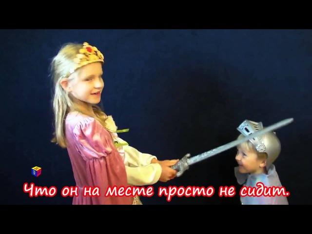 Песенки для детей «Фантазёры» музыкальный видеоклип Играем в пожарного, космонавта, ковбоя, рыцаря