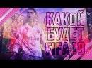 FIFA 19 НОВОСТИ ФИФА СТРИТ и ОБНОВЛЕННЫЙ ДВИЖОК