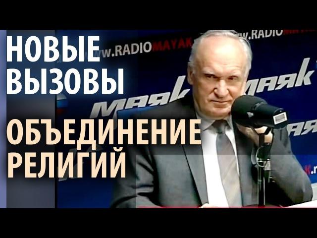 Соединить все РЕЛИГИИ в Одну Открытия НАУКИ Осипов Алексей