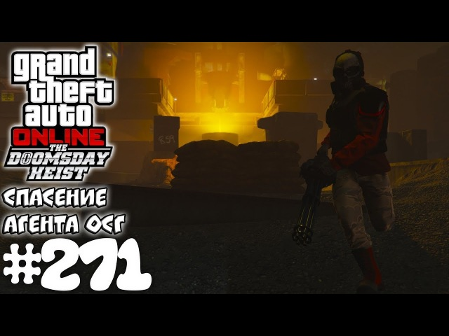 Спасение агента ОСГ (DUO) - Grand Theft Auto Online 271 [The Doomsday Heist]