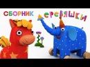 Деревяшки - Сборник развивающих мультиков для самых маленьких - серии с 10 по 16