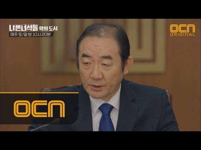 BADGUYS2 드디어 무너졌다! ′절대 악인′ 김홍파의 인서동 재개발 포기 선언 180203 EP.15