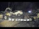 Аварии с видео регистраторов часть 30 2018 HD