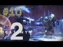 Destiny™ 2 ► Два босса ► Прохождение 10
