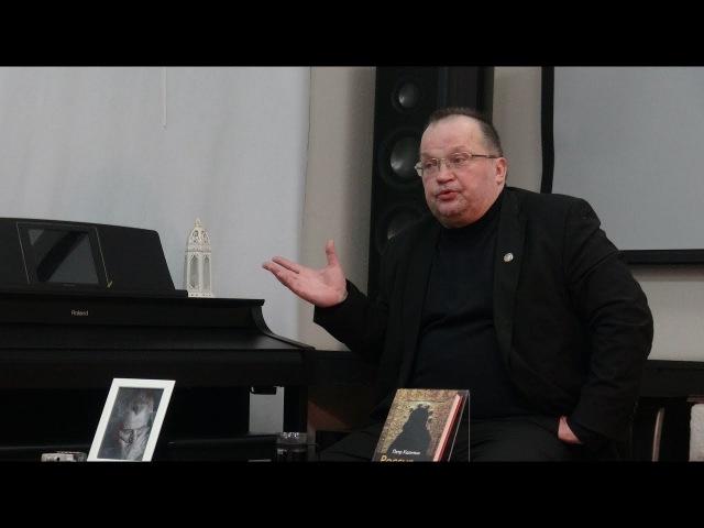 Лекторий России Вечной. Философия русского юродства