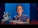 Мария Зыкина «Tombe la neige» - Слепые прослушивания - Голос - Сезон 6