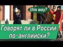 Говорят ли в России по Английски Американец в России
