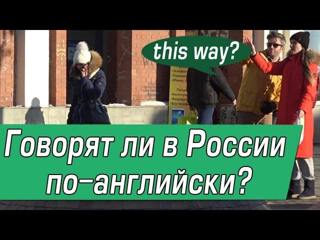 Говорят ли Русские по Английски Американец в России